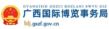 广西国际博览事务局网站